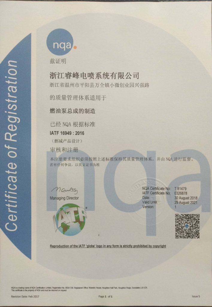 master injection fuel pump certificate